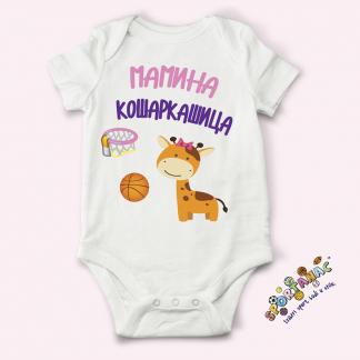 Bodići za bebe košarkašica
