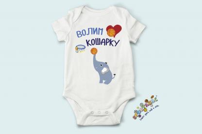 Bodići za bebe, mali slonić košarkaš idealan poklon za male bebe.