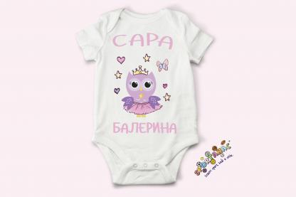 Bodići za bebe kvalitetan pamuk za vaše bebce u kombinaciji sa slatkim ilustracijama je ono što čini prepoznatljivim sportanac bodiće