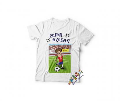 Majice za dečake volim fudbal, mali fudbaler na majici koji šuta loptu. Originalna poklon za vaše mališane. Sportanac