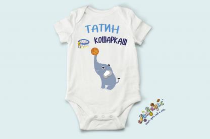 Bodić za bebe slonić košarkaš, sportanac. Moguća personalizacija natpisa po želji kupca.