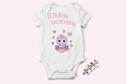 Bodići za bebe, tetkina balerina, moguća personalizacija bodića po želji kupca