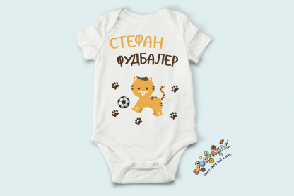 Bodići za bebe dečake fudbaler, moguća personalizacija po izboru.