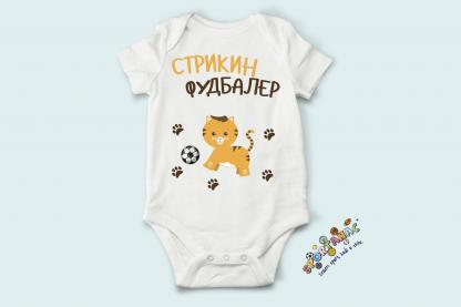 Bodići za bebe, tigrić, fudbaler, sportanac, izaberi sport