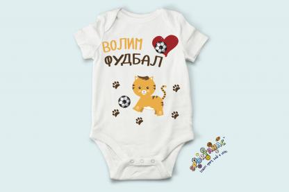 Bodići za bebe dečake, volim fudbal.