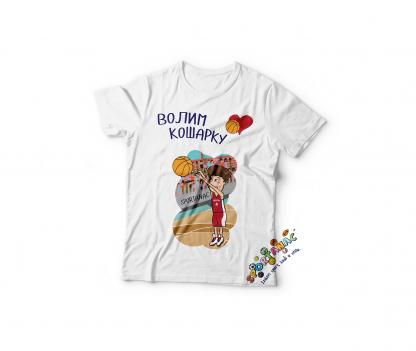 Dečije majice volim košarku, motivacione i poučne poruke o sportu su ono što nas čini prepoznatljivim. Ukoliko želite da obradujete vaše mališane postetite sajt sportanac.rs