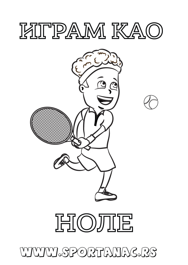 Bojank za decu sportanac teniser, izaberite za vaše mališane sportske bojanke koje će ih upoznati sa sportovima na kreativan način