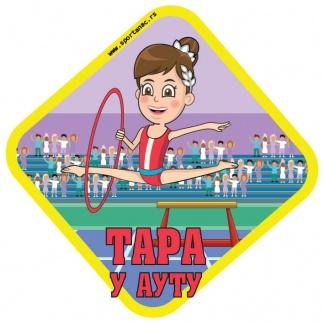 Stikeri za auto devojčica gimnastika
